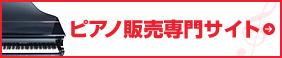 ピアノ販売専門サイト