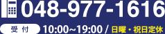 048-977-1616 受付 10:00~19:00/年中無休