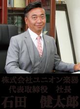株式会社ユニオン楽器 代表取締役 会長 石田 峻之