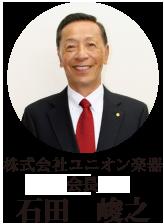 株式会社ユニオン楽器 代表取締役 社長 石田 健太郎