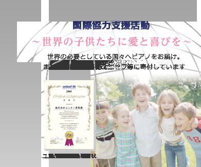 国際協力支援活動 ~世界の子供たちに愛と喜びを~ 世界の必要としている国々へピアノをお届け。また、利益の一部をユニセフ等に寄付しています