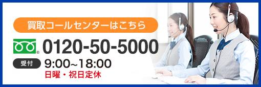 買取コールセンターはこちら 0120-50-5000 受付9:00~19:00 年中無休