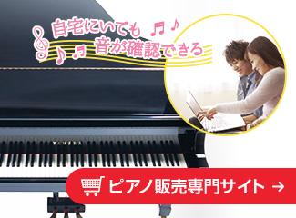 自宅にいても音が確認できる ピアノ販売専門サイト