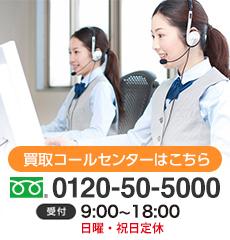 まずはお気軽にお電話を 0120-50-5000 受付 10:00~19:00/年中無休