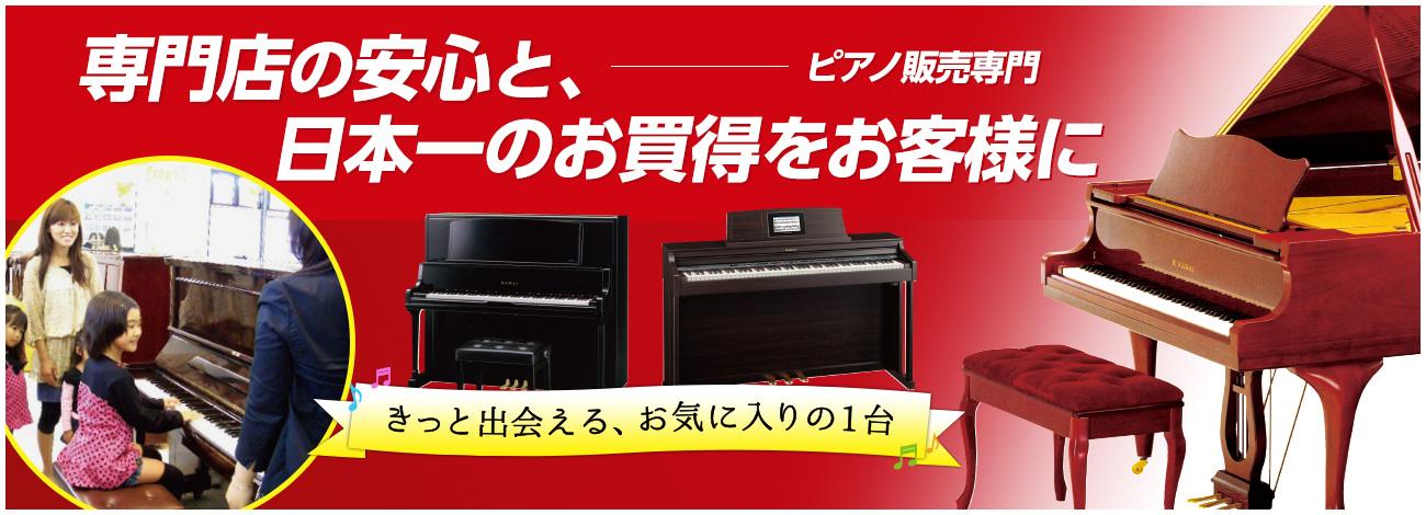 きっと出会える、お気に入りの1台 ピアノ販売 ショールームの豊富な展示から選べます